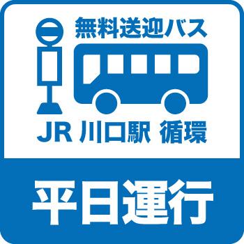 送迎バス平日運行