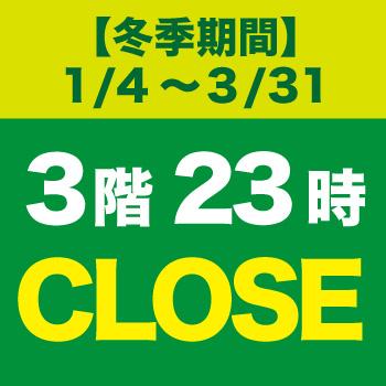 3F23時クローズのお知らせ