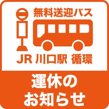 送迎バス運休のお知らせ